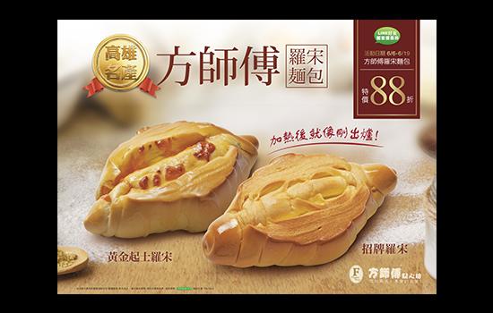 方師傅羅宋麵包海報設計