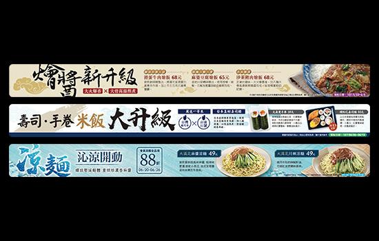 燴飯壽司涼麵插卡設計