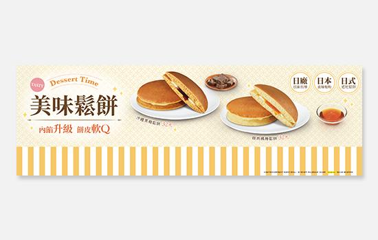美味鬆餅海報設計