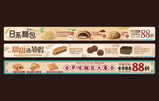"""""""麵包吐司促銷廣告設計"""""""