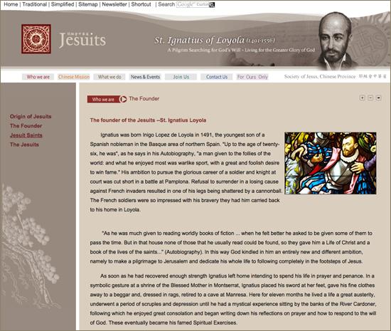 耶穌會中華省網站設計