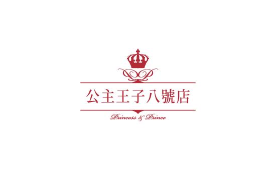 公主與王子八號店專案設計