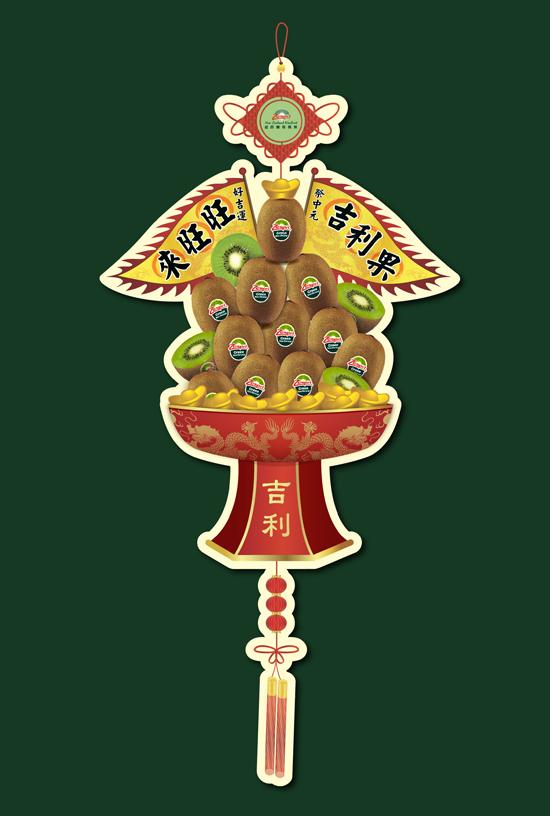 紐西蘭奇異果中元節吊牌