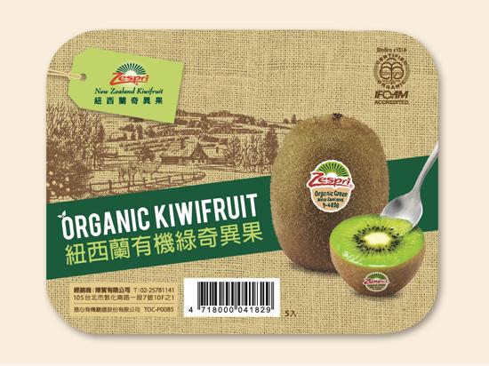 紐西蘭有機奇異果包裝設計